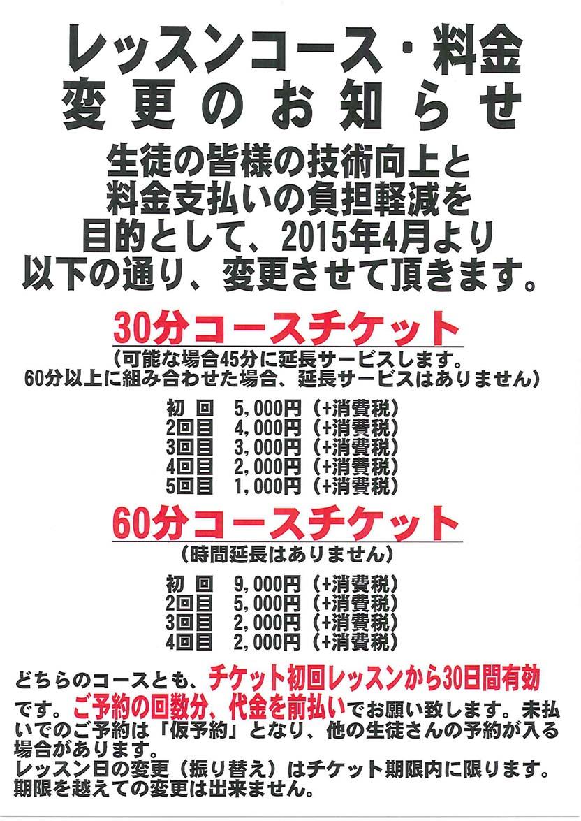 料金コース20150304